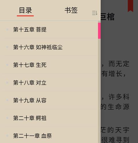 快小说阅读器app4