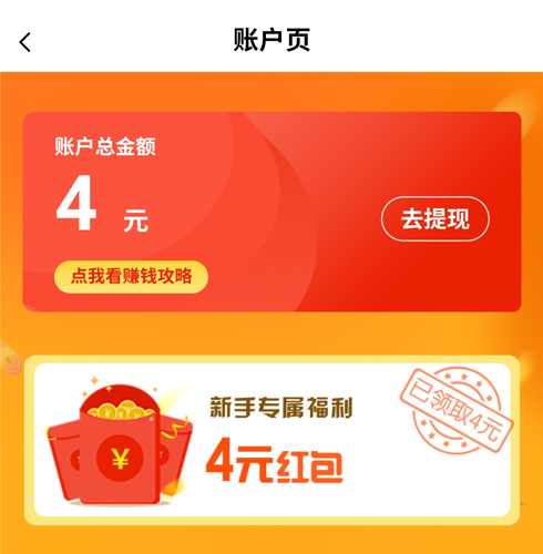 快小说阅读器app5