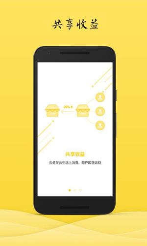 云生活app截图3