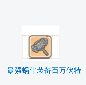 最强蜗牛百万伏特图片