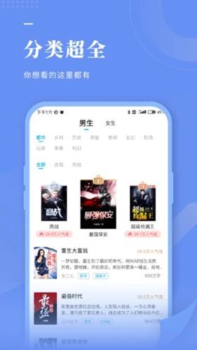 瘋狂小說app截圖4