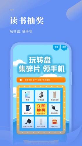 瘋狂小說app截圖2