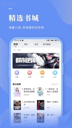瘋狂小說app截圖3