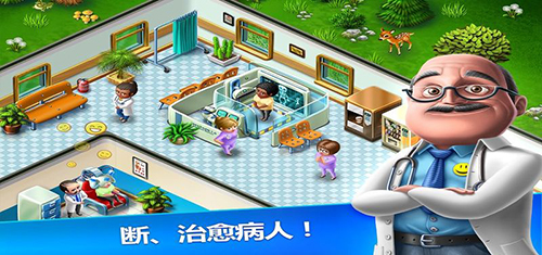 我的医院截图3