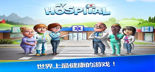 我的医院截图1