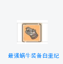 最强蜗牛白垩纪图片