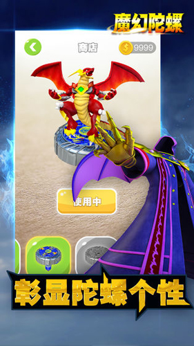 魔幻陀螺:无限追逐截图3
