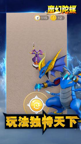 魔幻陀螺:无限追逐截图4