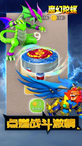 魔幻陀螺:无限追逐截图1