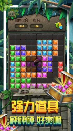 方块拼图截图3
