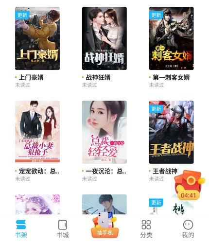 疯狂小说app4