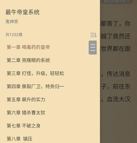 疯狂小说app10