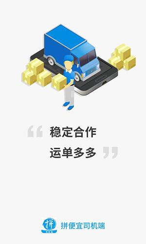 拼便宜司机端app截图1