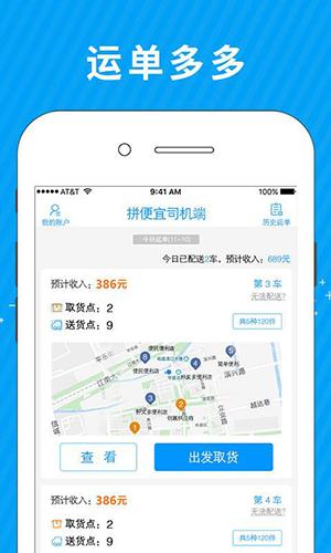 拼便宜司机端app截图2