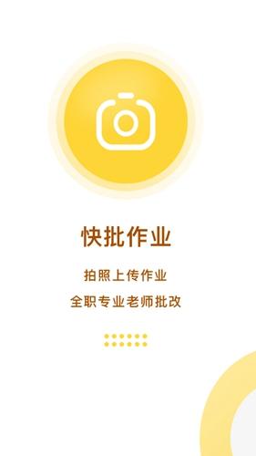 熊猫淘学app截图1