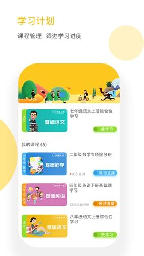 熊猫淘学app截图2