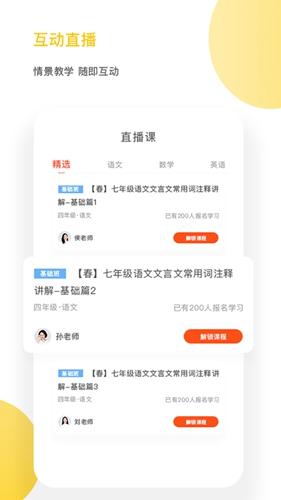 熊猫淘学app截图3