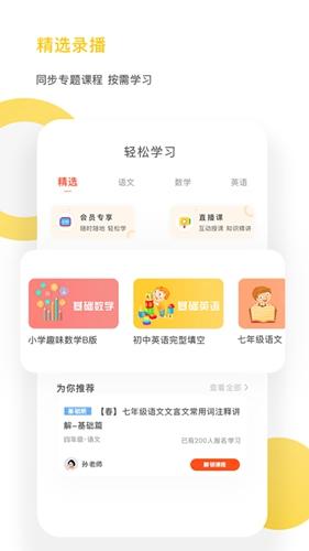 熊猫淘学app截图4