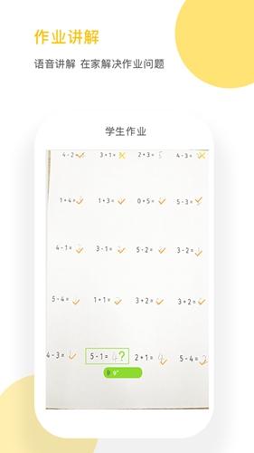 熊猫淘学app截图5