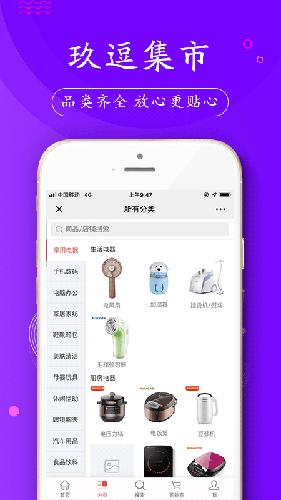 玖逗集市app截图5