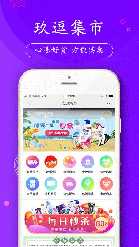 玖逗集市app截图2