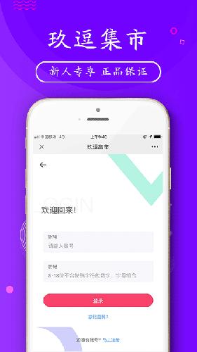玖逗集市app截图3