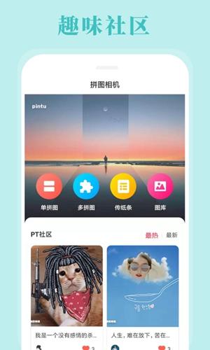 拼图相机app截图2