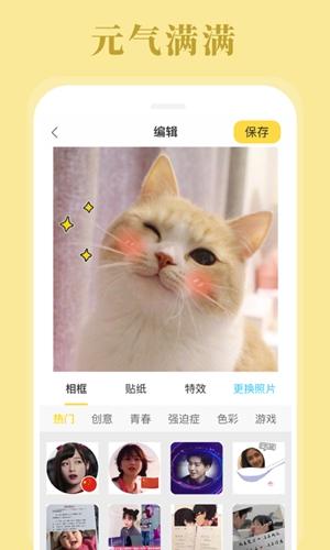 拼图相机app截图4