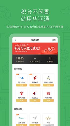 华润通app截图1
