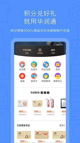 华润通app截图3