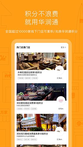 华润通app截图2