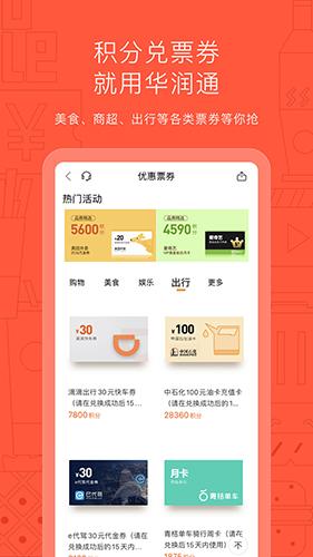 华润通app截图4