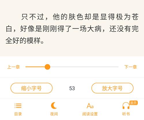 即阅免费小说app2