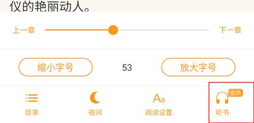 即阅免费小说app7