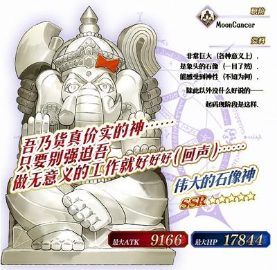 Fate Grand Order2