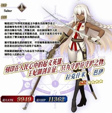 Fate Grand Order3