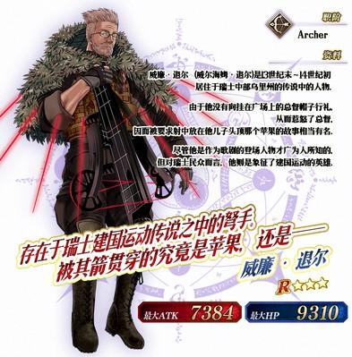Fate Grand Order4