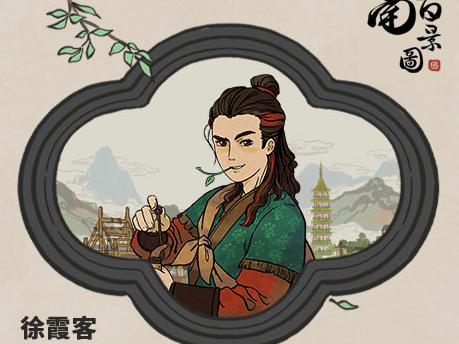 江南百景图徐霞客图片