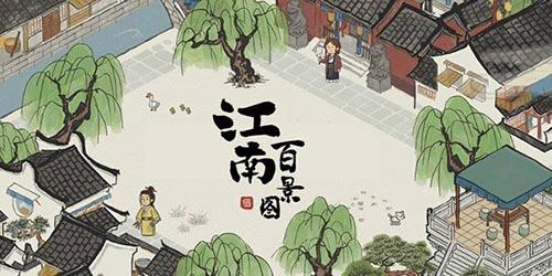 江南百景图探险图片