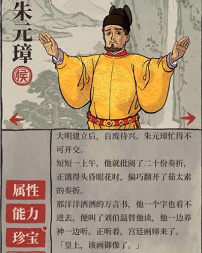 江南百景图朱元璋残局怎样玩 新手残局弄法引见
