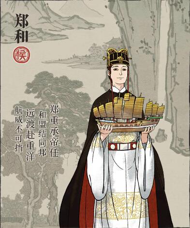 江南百景图郑和图片
