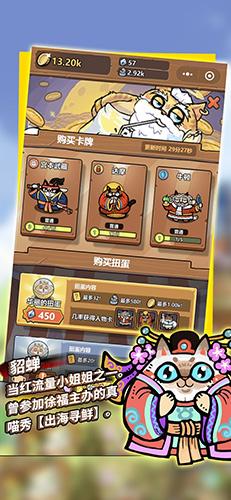 世界猫物语图片