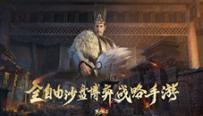 创新型战争策略手游《卧龙吟2》亮相腾讯游戏年度发布会