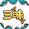 三昧漫畫app
