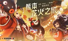 《决战!平安京》熊本熊联动正式开启!