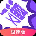 漫畫人極速版app