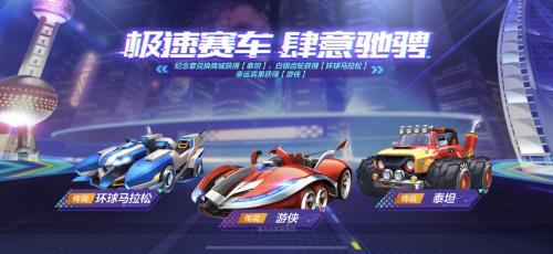 跑跑卡丁车官方竞速版3