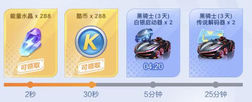 跑跑卡丁车官方竞速版8