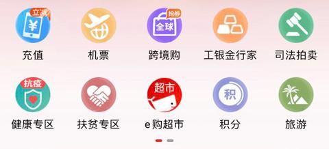 融e购app怎么换购东西