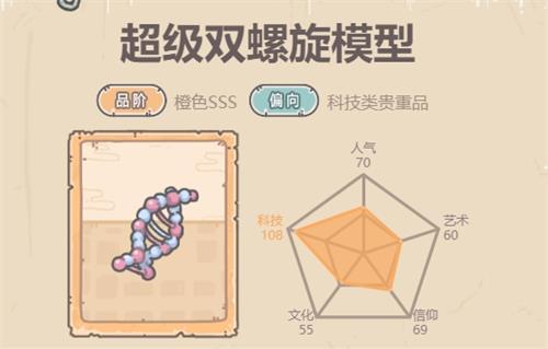 最强蜗牛超级双螺旋模型怎么获得2